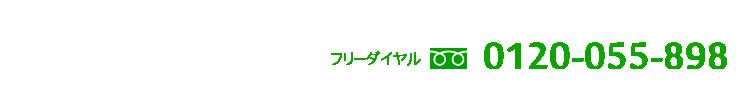 昭和59年創業